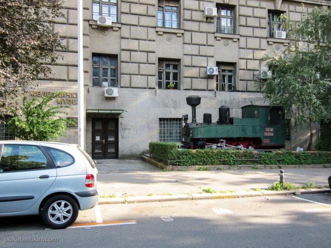 Железнодорожный музей в Белграде