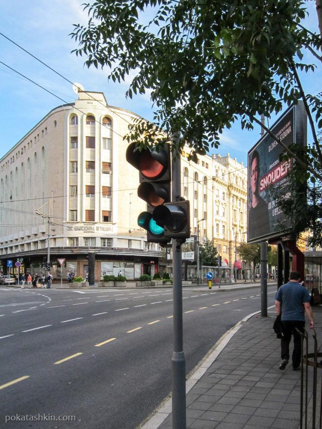 Светофор в Белграде