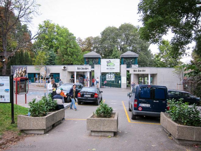 Белградский зоопарк (Бео Зоо Врт)