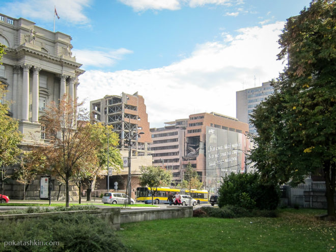 Разрушенное здание Министерства обороны и Генерального штаба (Белград)