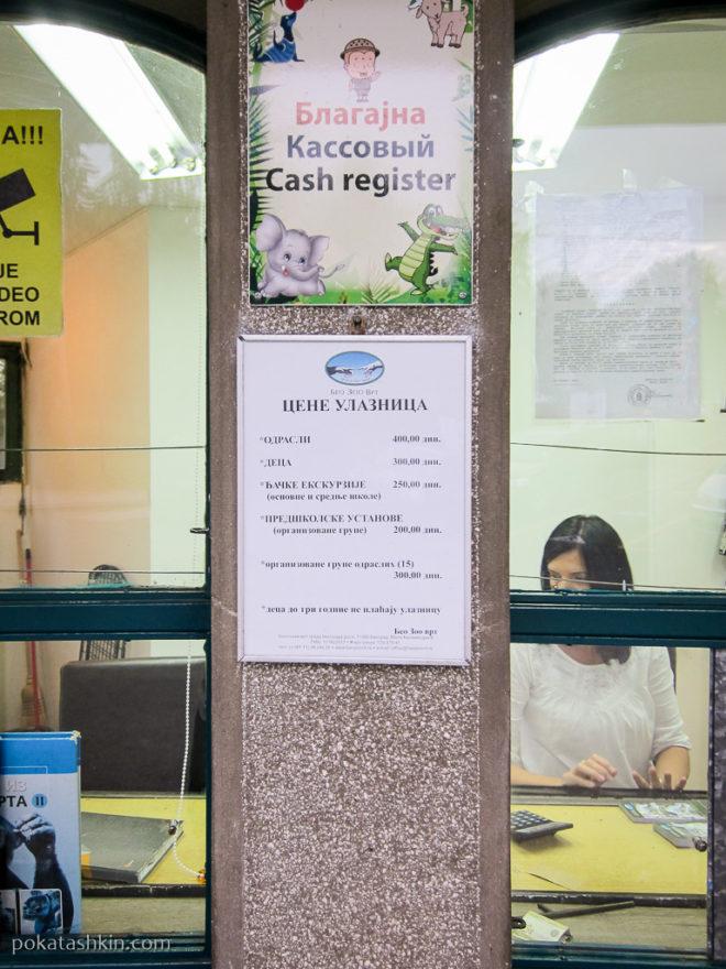 Стоимость билетов в белградский зоопарк
