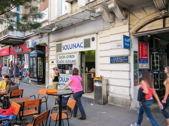Кафе «Solunac» (Белград)