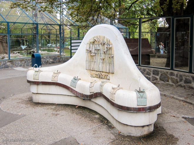 Фонтанчик в зоопарке Белграда
