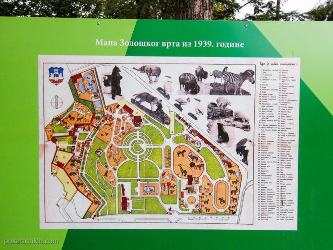 Карта белградского зоопарка