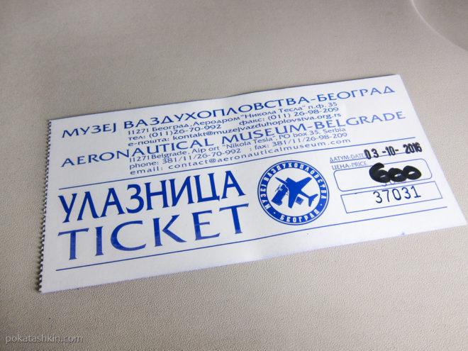 Входной билет в музей воздухоплавания (Белград)