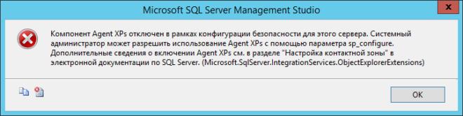 Компонент AgentXPs отключен в рамках конфигурации безопасности для этого сервера