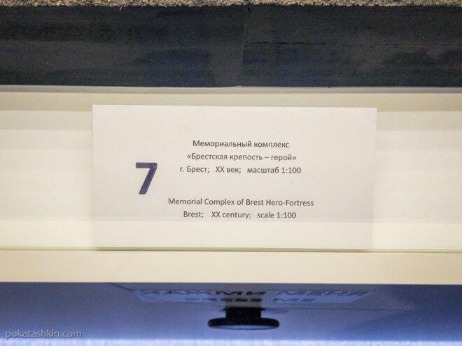 """Мемориальный комплекс """"Брестская крепость - герой"""", г. Брест, XX век"""