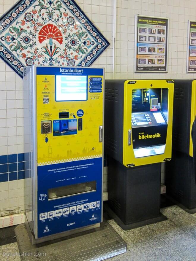Автоматы по продаже Istanbulkart