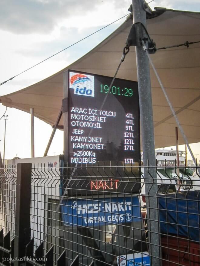 Цены на стамбульский паром