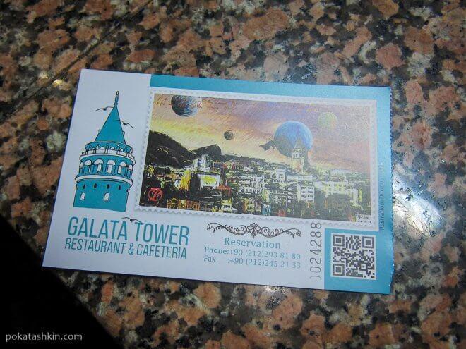 Входной билет в Галатскую башню