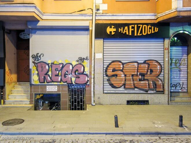 Стамбульске граффити