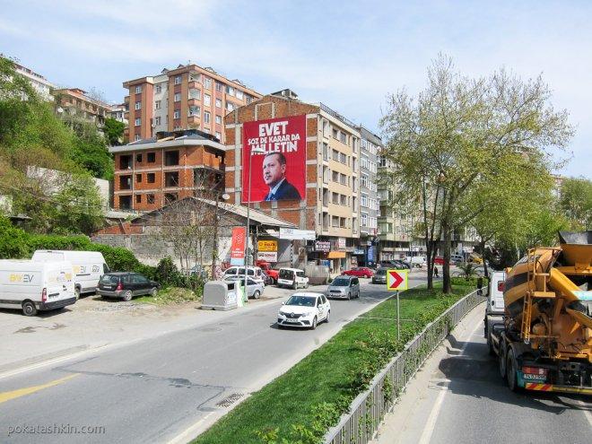 Референдум Эрдогана