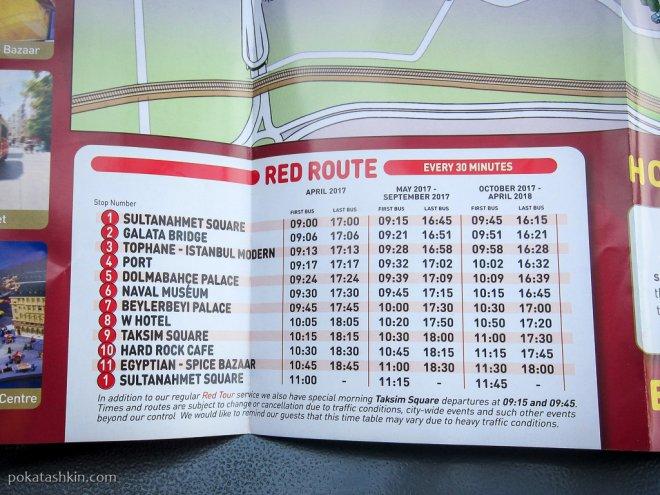 Расписание Big Bus Istanbul (красный маршрут)