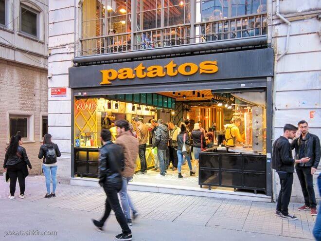 """Кафе быстрого обслуживания """"Patatos"""" (Стамбул)"""