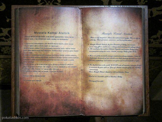 Информационная тебличка в музее мадам Тюссо с Стамбуле