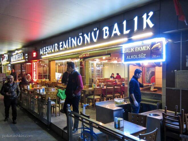 Рыбный ресторан «Meşhur Eminönü Balık» (Стамбул)