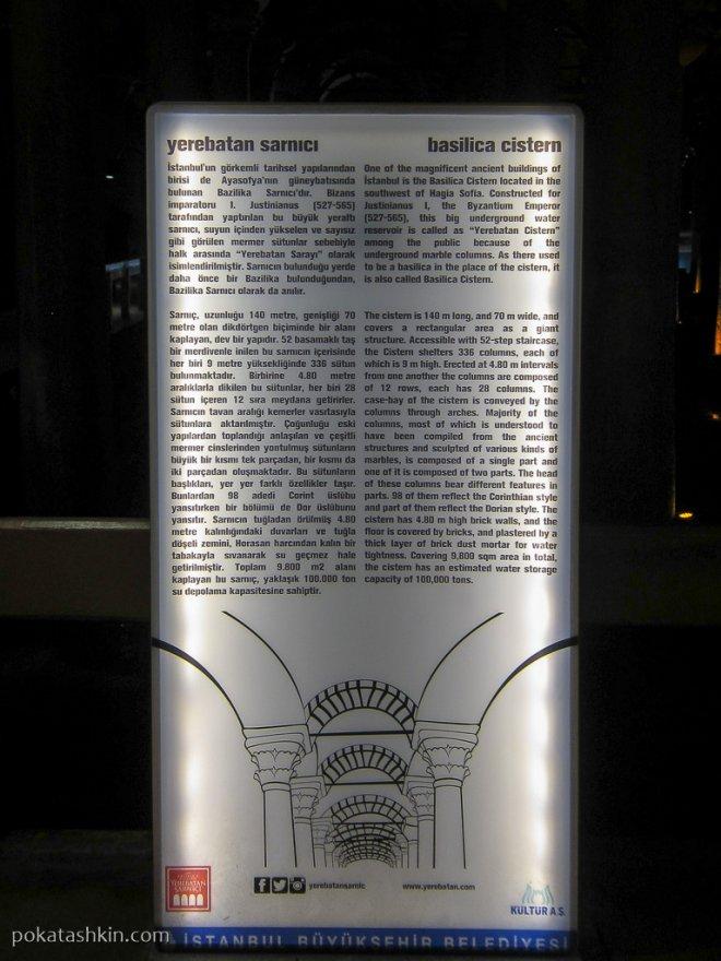 Информация о Цистерне Базилика (Еребатан Сарничи)