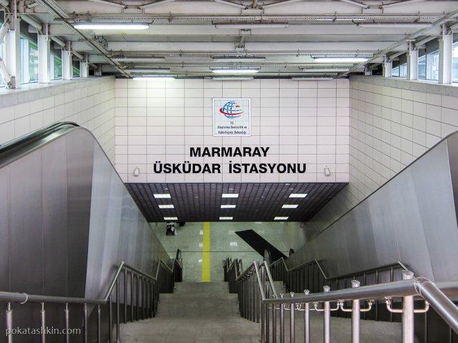 Мармарай: станция Ускюдар (Üsküdar)