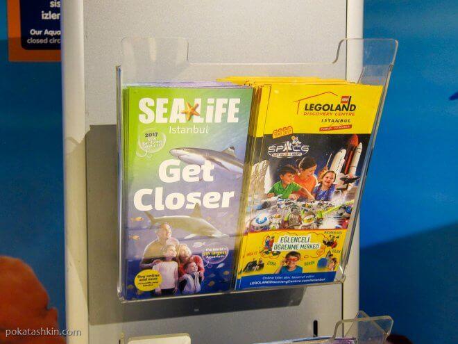 Буклеты SEA LIFE Istanbul и LEGOLAND