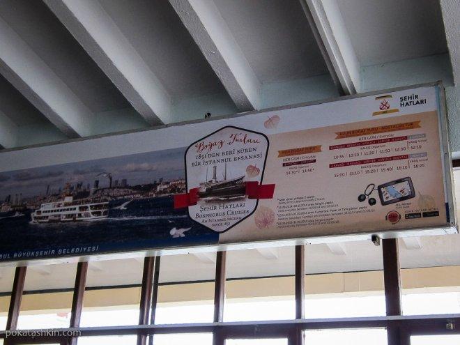 Реклама морского тура по Босфору
