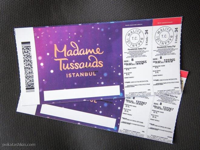 Билет в музей мадам Тюссо в Стамбуле