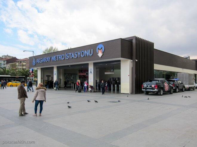 Станция метро Аксарай
