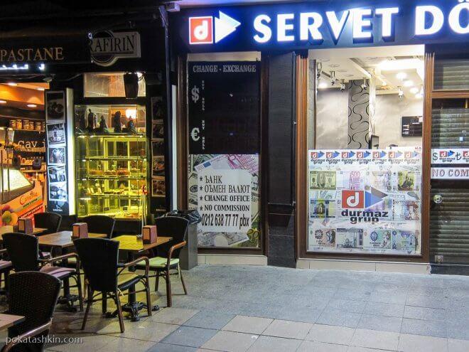 Обмен валют в Стамбуле