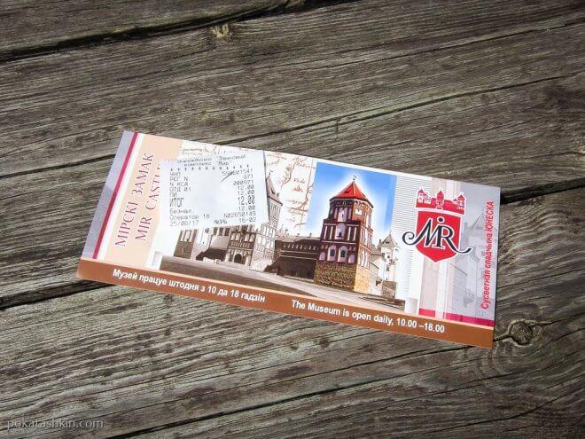 Входной билет в Мирский замок