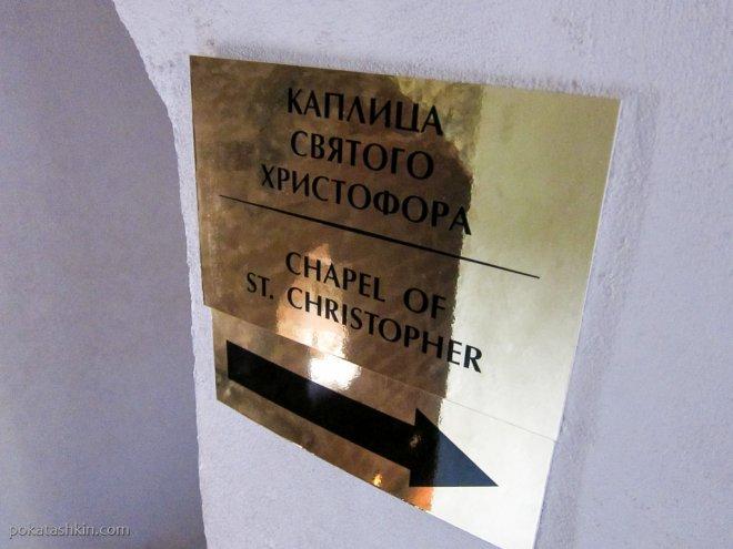 Каплица Святого Христофора