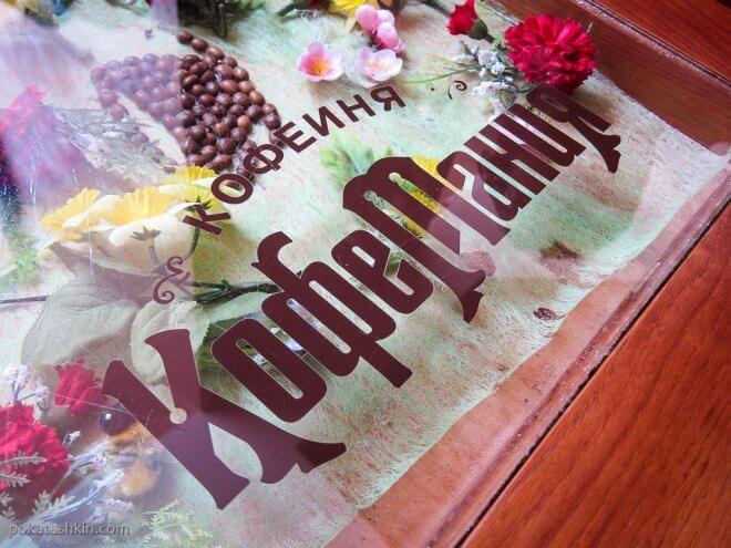Стол в кофейне «КофеМания» (Гродно)