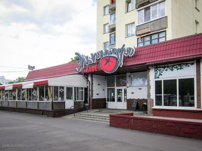 Кафе «Эль Помидоро», ул. Максима Богдановича, 102 (Минск)