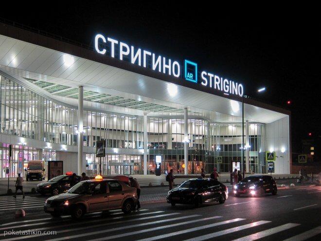 Международный аэропорт Стригино (Нижний Новгород)