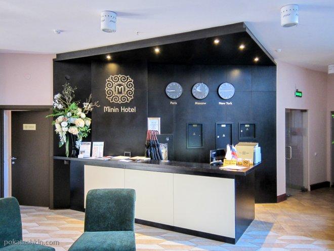Стойка регистрации (гостиница «Минин» / Minin Hotel)
