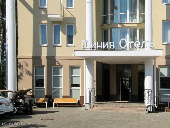 Отель Минин (Нижний Новгород)