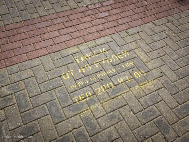Реклама на тротуаре