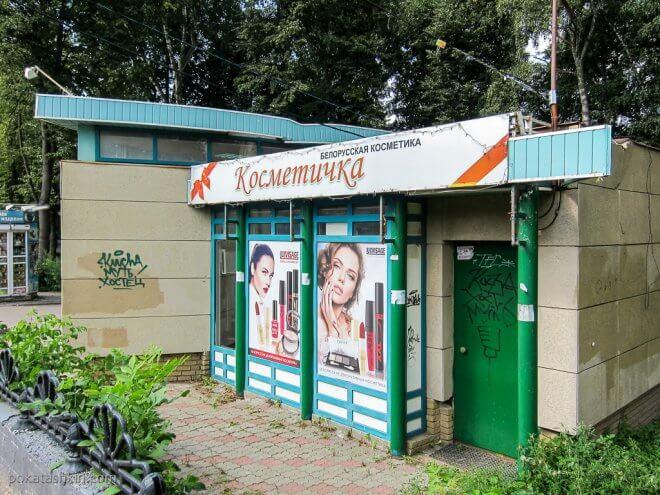 Белорусская косметика в Нижнем Новгороде