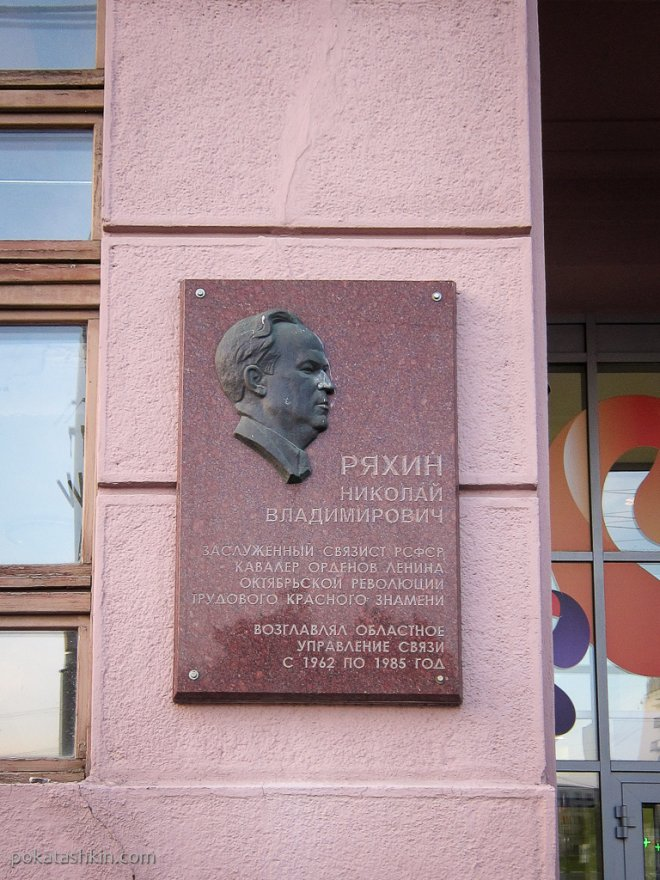 Ряхин Николай Владимирович
