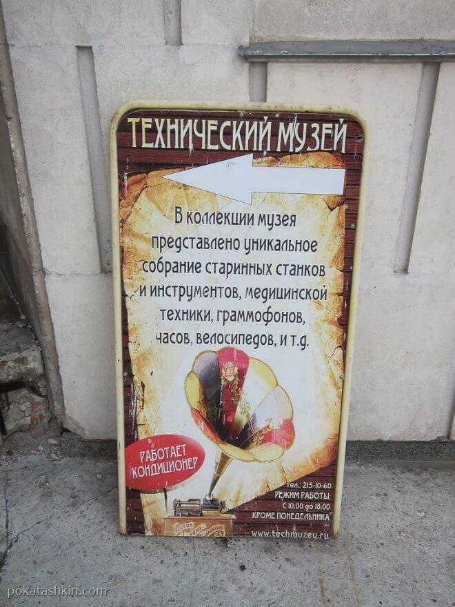 Технический музей (Нижний Новгород)