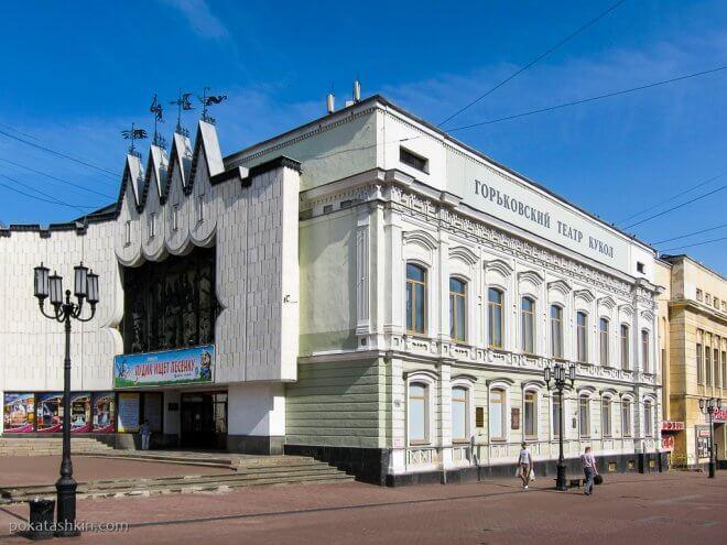 Горьковский театр кукол (Нижний Новгород)