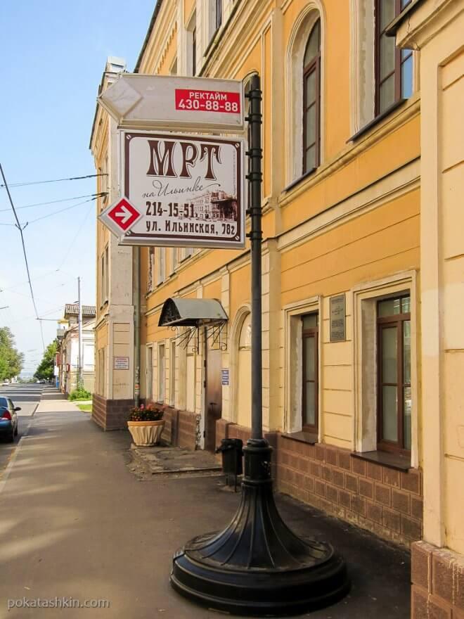 Реклама на улицах (Нижний Новгород)