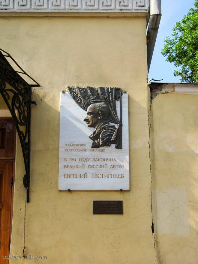 Горьковское театральное училище (Нижний Новгород)