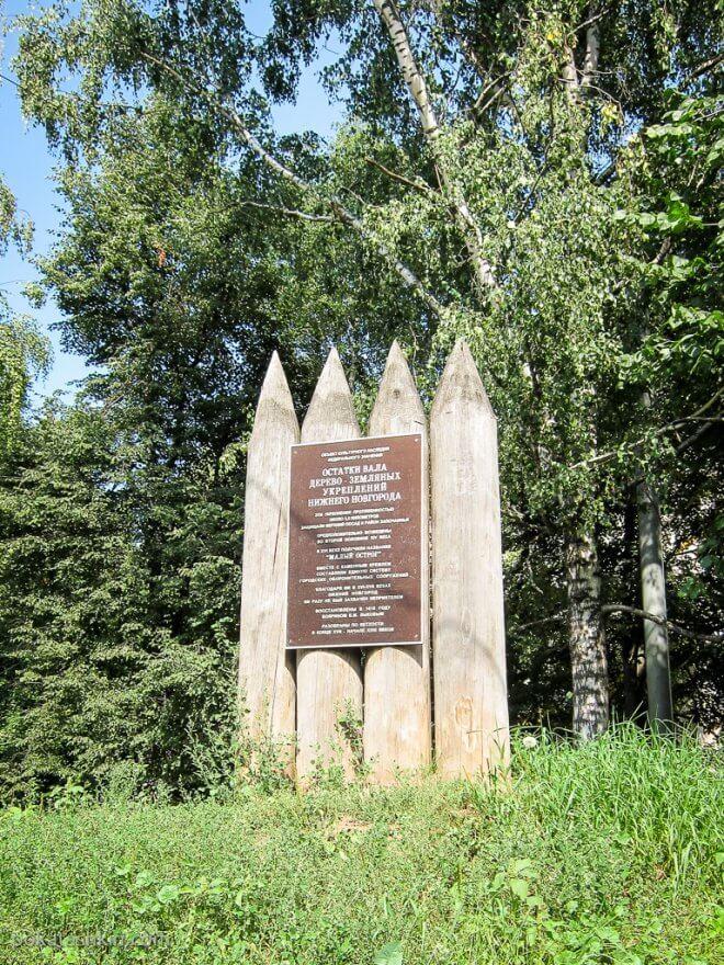 Остатки вала уреплений (Нижний Новгород)
