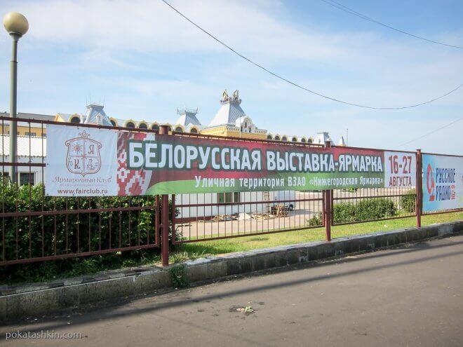 Белорусская выставка-ярмарка (Нижний Новгород)