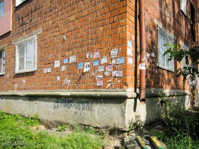 Объявления на стене (Нижний Новгород)