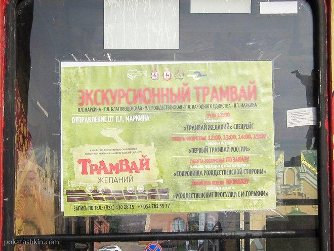 Экскурсионный трамвай (Нижний Новгород)