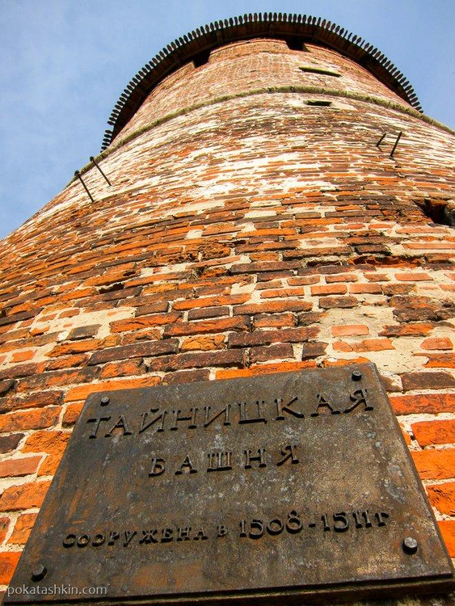 Тайницкая башня (Нижний Новгород)