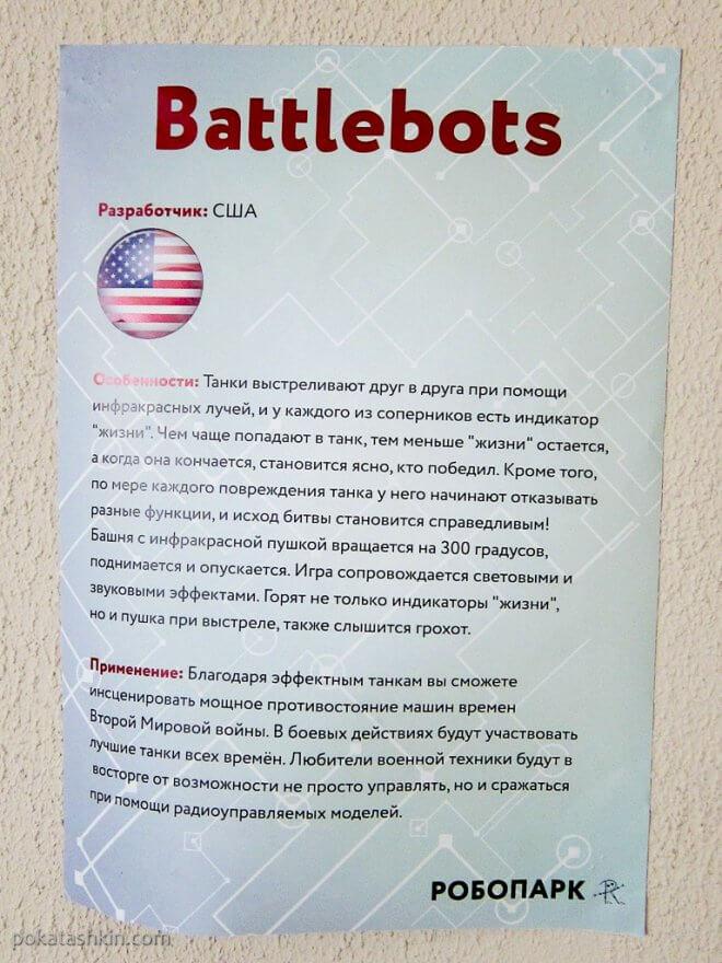 Радиоуправляемые танки Battelbots