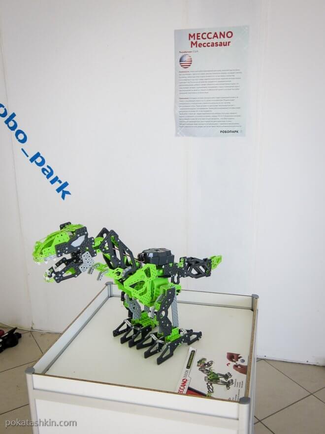 Динозавр Meccano Meccasaur