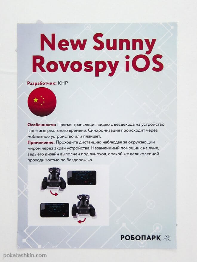 New Sunny Rovospy iOS