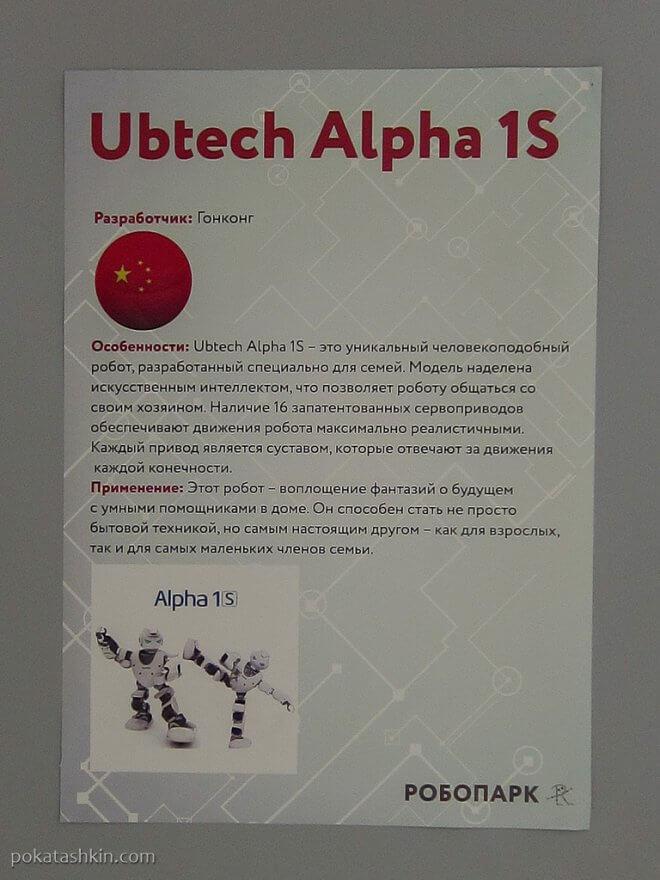 Человекоподобный робот Ubtech Alpha 1S